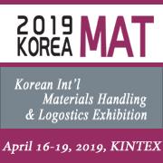 KOREA MAT 2019 (Korea Int'l Materials handling and Logistics